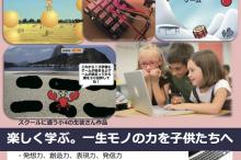 【入稿】つくば校チラシ20160302