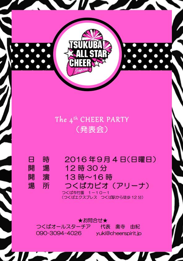 チアパーティー2016