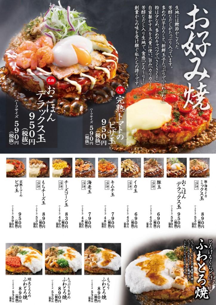 image_menu_okonomiyaki