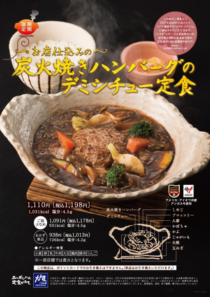 201602_menu