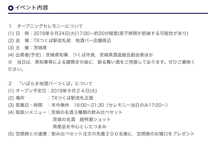 スクリーンショット 2019-09-12 12.28.42