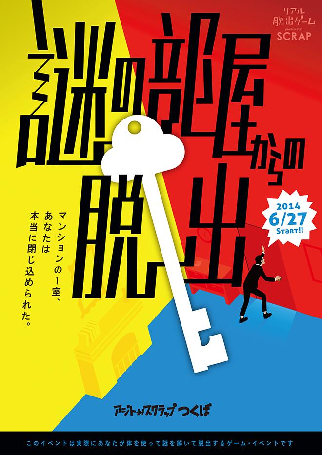 EscapeRoom_tsukuba_realdgame