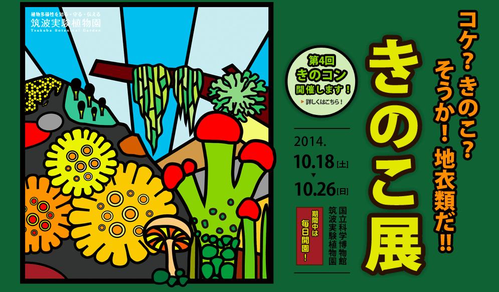スクリーンショット 2014-10-10 12.21.56