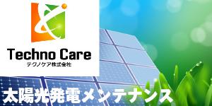"""""""太陽光発電メンテナンス企業"""
