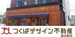 """""""つくばデザイン不動産"""""""