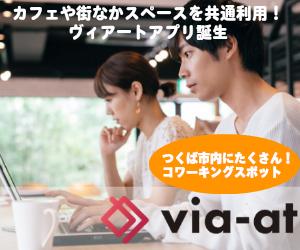 コワーキングアプリ via-at ヴィアート